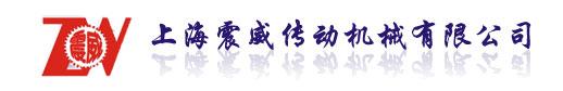 上海震威传动机械有限公司