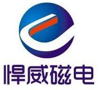 株洲悍威磁电科技有限公司
