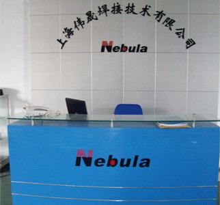 上海伟晟焊接技术有限公司