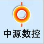 吉林省中源数控机床有限责任公司