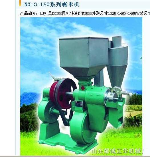 150型碾米机