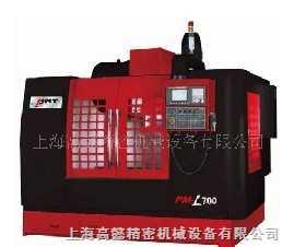 加工中心PM-L700