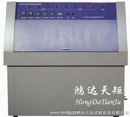 高精度紫外老化试验箱