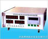 ZS2004数码系列全自动振动时效装置