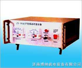 ZS95系列经济型振动时效装置
