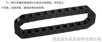 塑料拖链(加强型)