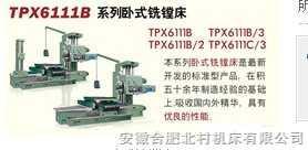 卧式铣镗床TPX6111B
