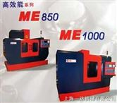 ME-800/ME-1000