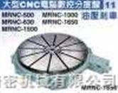 大型CNC电脑数控分度盘(MRNC-630/1000/1500/1650