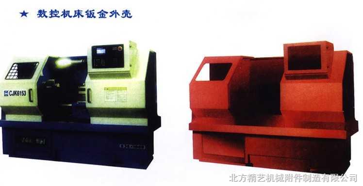 数控机床钣金外壳及配电柜,配电箱