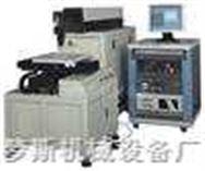 DR-HP50 激光劃片機