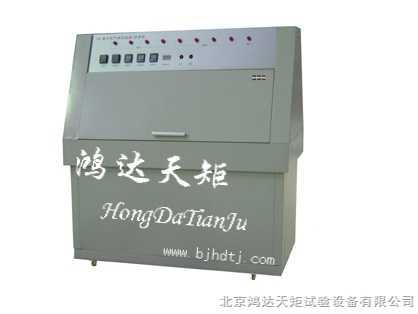 紫外辐射试验箱/紫外光老化试验箱价格/紫外光老化试验标准/紫外光老化试验箱制造商