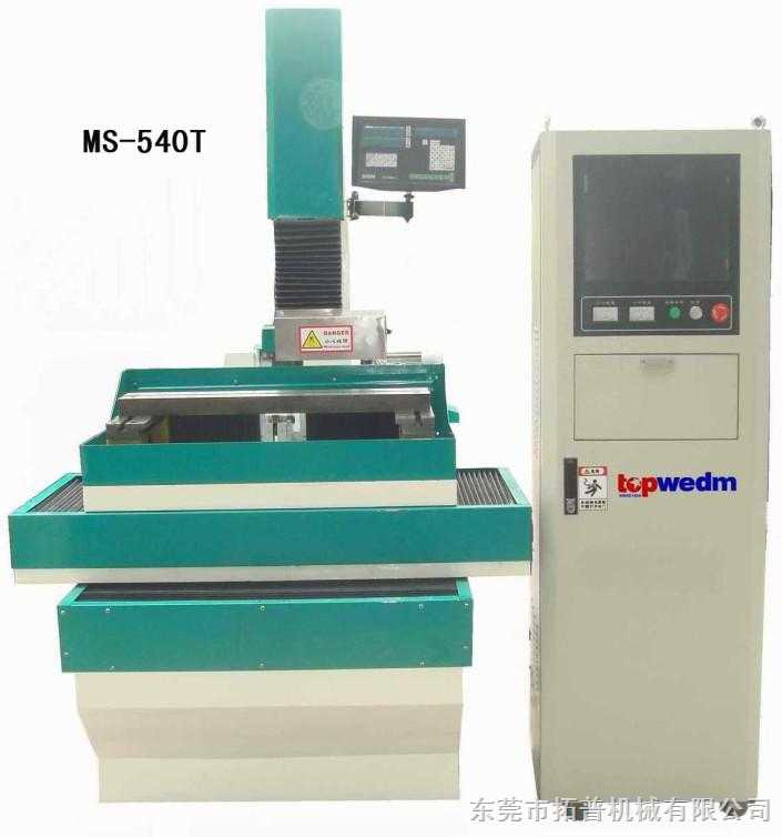 MS-540T型交流伺服中走丝线切割机床