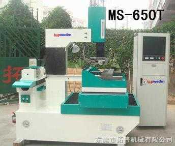 MS-650T型交流伺服中走丝线切割机床