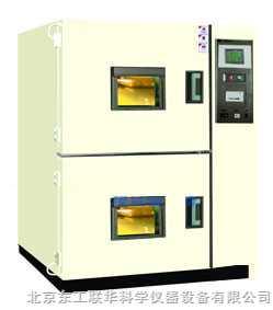 温度冲击试验箱|高低温冲击试验箱|冷热冲击试验箱