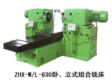 卧立式组合铣床ZHX-W/L-630