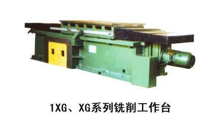 1XG、XG系列铣削工作台