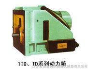 1TD、TD系列动力箱