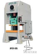 高精度半闭式固定台压力机(驻上海办事处)