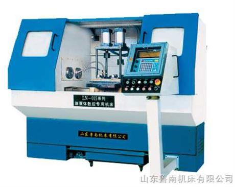 数控泵体专用加工机床(LN-015)