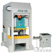 J21G系列高速精密压力机JF21系列干式离合、压塌式保险开式固定台压力机(驻上海办事处)