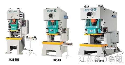 JH21干式离合、液压保险开式固定台压力机JF21系列干式离合、压塌式保险开式固定台压力机(驻上海办事处)