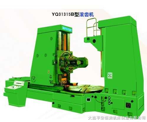 YQ31315B(轻型)滚齿机