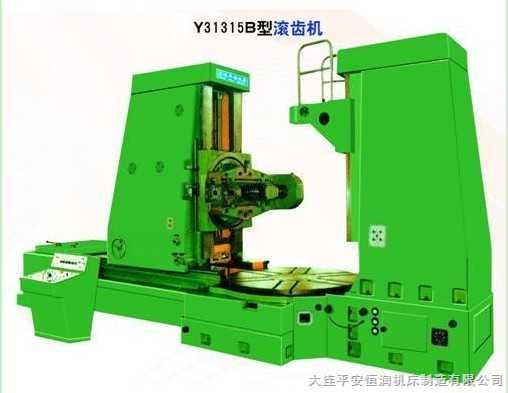 Y31315B(重型)滚齿机