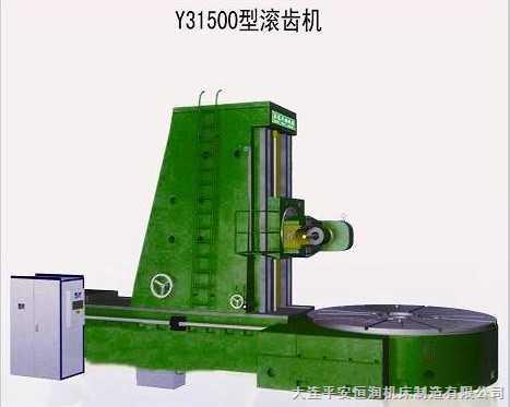 Y31500A(40模)滚齿机