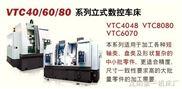 VTC40 60 80系列立式乐虎国际ag百家了乐平台