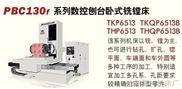 PBC130f系列竞技宝刨台卧式铣镗床