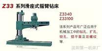 Z33系列滑座式摇臂钻床
