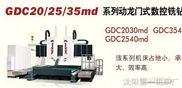 GDC20|25|35md系列龙门数控铣钻床