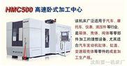 HMC500高速卧式加工中心