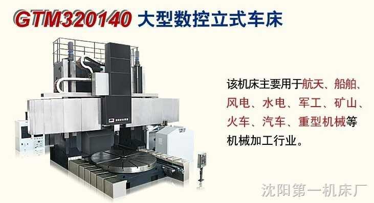 GTM320140大型数控立式车床