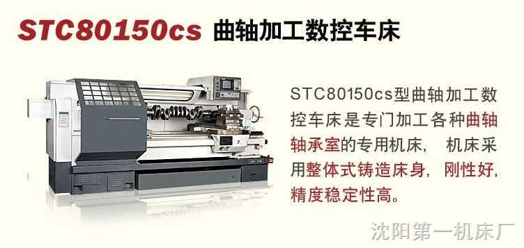 STC80150cs型曲轴加工数控车床