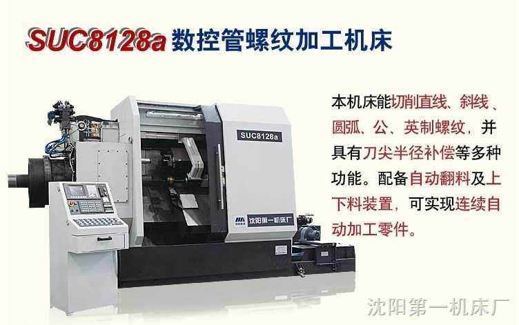 STC8128a数控管螺纹车床加工机床