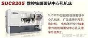 SUC8205型竞技宝铣端面钻中心孔竞技宝下载