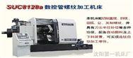 SUC8129数控管螺纹加工机床