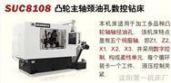 SUC8108凸轮主轴颈油孔数控机床