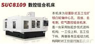 SUC8109数控组合机床