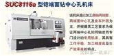 SUC8116a型锪端面钻中心孔机床