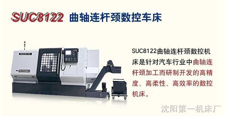 SUC8122曲轴连杆颈数控机床