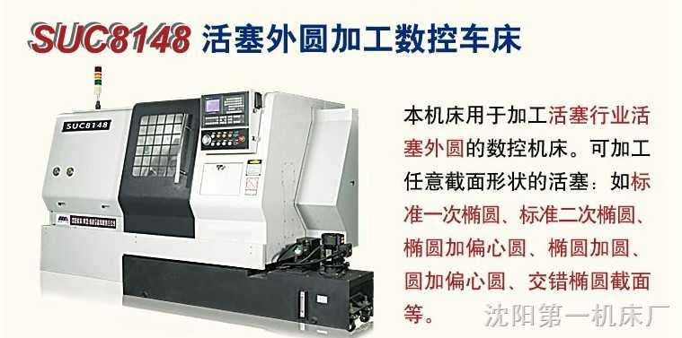 SUC8148活塞外圆加工数控机床