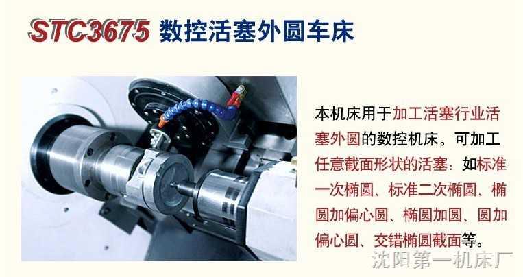 STC3675数控管螺纹活塞外圆车床车床加工机床