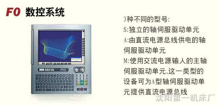 FO数控系统