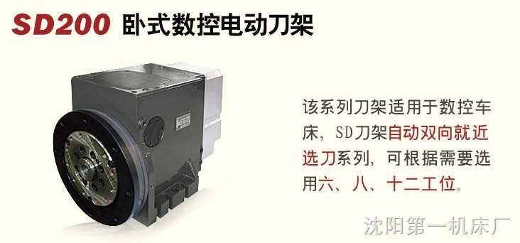 SD卧式数控电动刀架