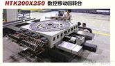 HTK200x250数控移动回转台