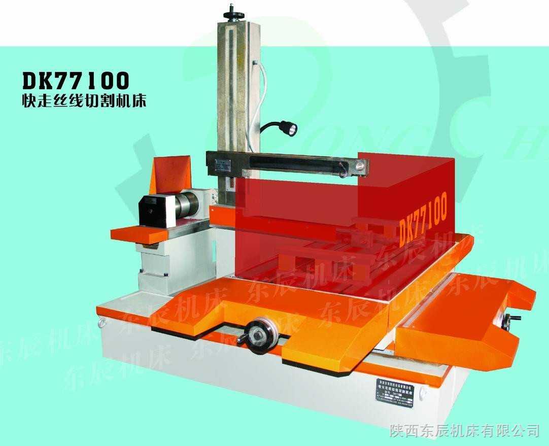 DK77100快走丝线切割机床
