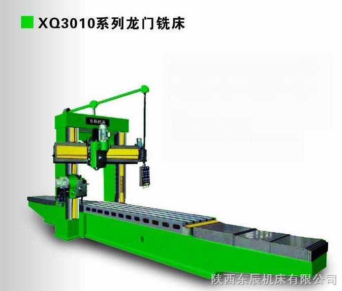 XQ3010系列龙门铣床